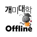 개미대학 주식증권실전매매스쿨 OFFLINE logo