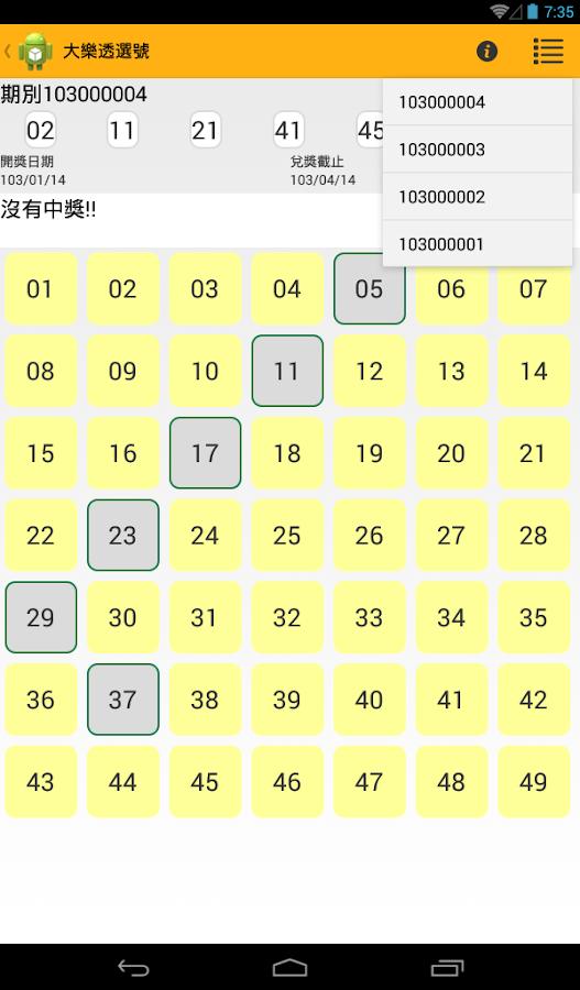 ENL 大樂透、威力彩對獎小幫手 - screenshot