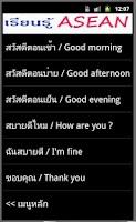 Screenshot of เรียนรู้ Learn ASEAN (ภาษาไทย)