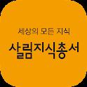 살림지식총서 icon