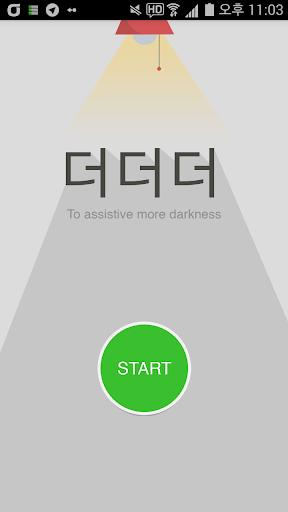더더더 - 화면 더 어둡게 해주는 앱