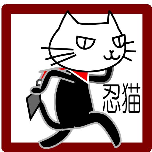 忍猫 街機 App LOGO-硬是要APP