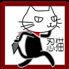 忍猫 icon