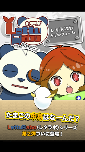 レタス次郎ゆで卵フォーム!