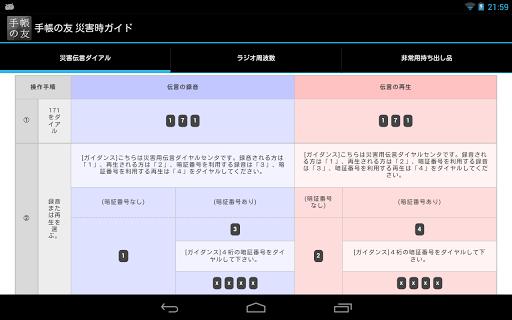 玩免費書籍APP|下載手帳の友 app不用錢|硬是要APP