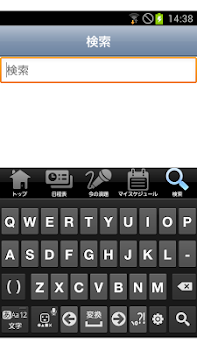 第62回日本心臓病学会学術集会 Mobile Planner