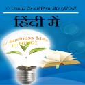 37 Business Idea in Hindi icon