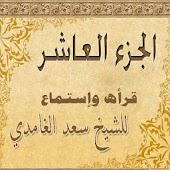 المصحف المعلم - الجزء العاشر