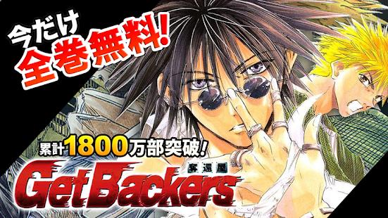時間読み!GetBackers配信中(漫画)マンガBANG