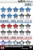 Screenshot of 哈賓果(free)