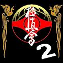 Kyokushin - Leg Techniques icon