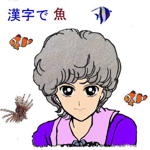 漢字で魚 教育 App LOGO-硬是要APP