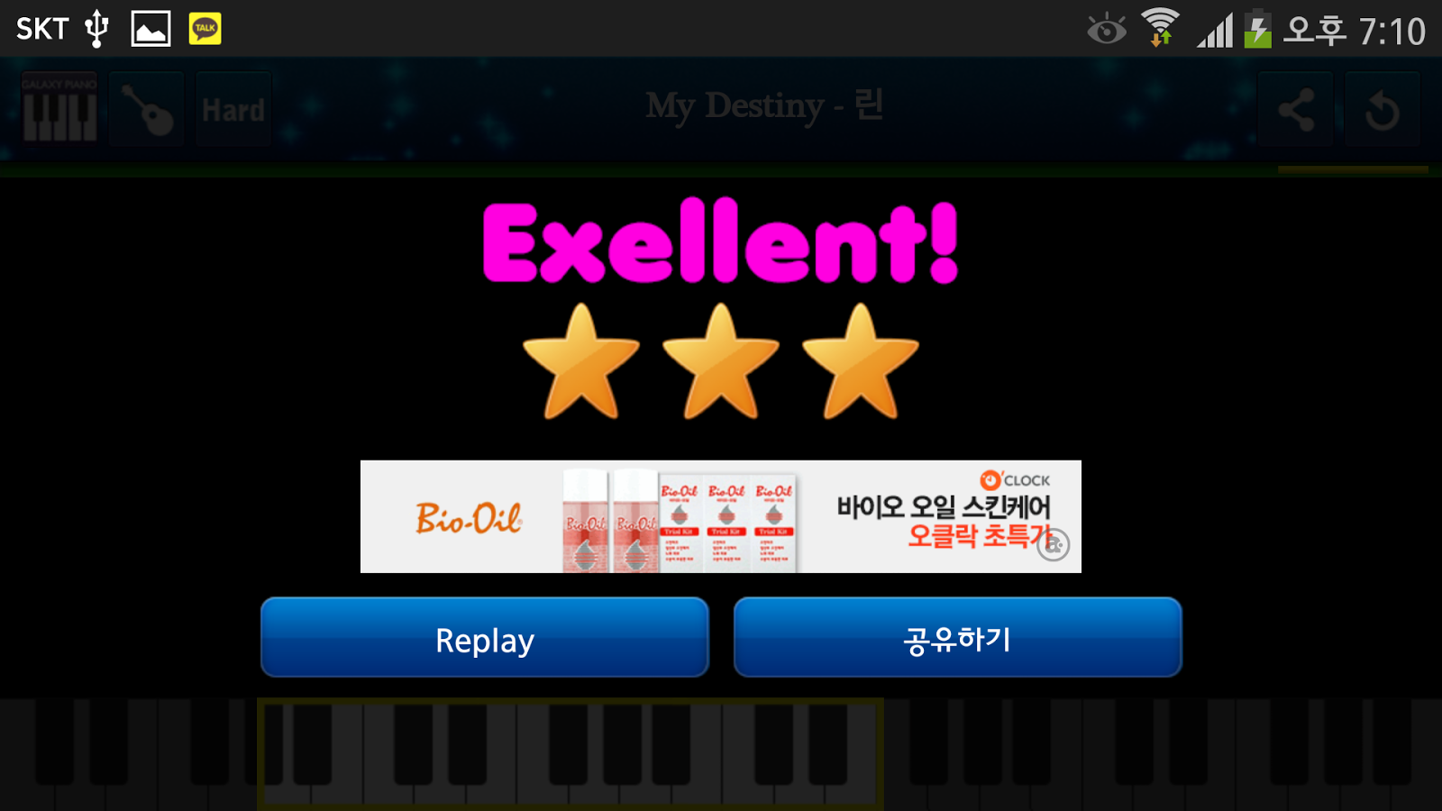 Play the piano from the stars - screenshot