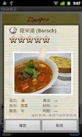 Screenshot of Chok飯王 (食譜推介)
