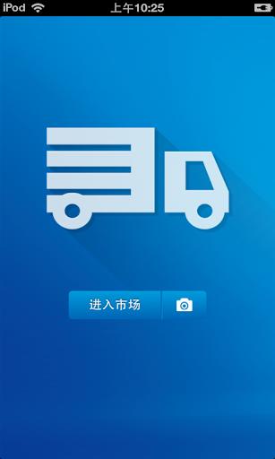 商業必備免費app推薦|四川物流平台線上免付費app下載|3C達人阿輝的APP