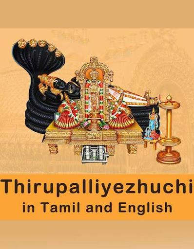 Thirupalliyezhuchi with Audio