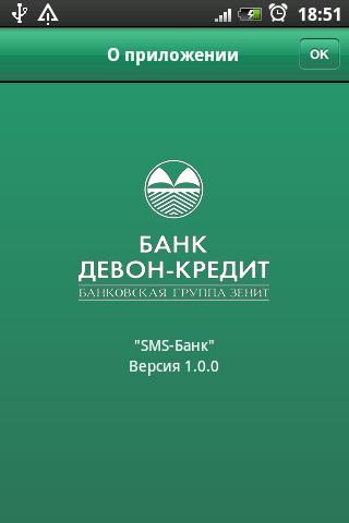 SMS-банк Девон-Кредит