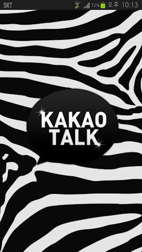 grey zebra kakaotalk theme