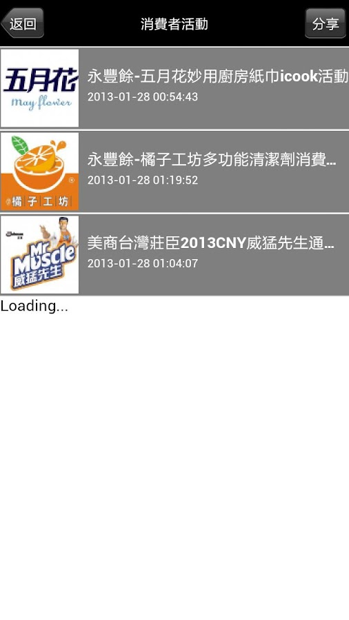 大又行銷-APP100強 - screenshot