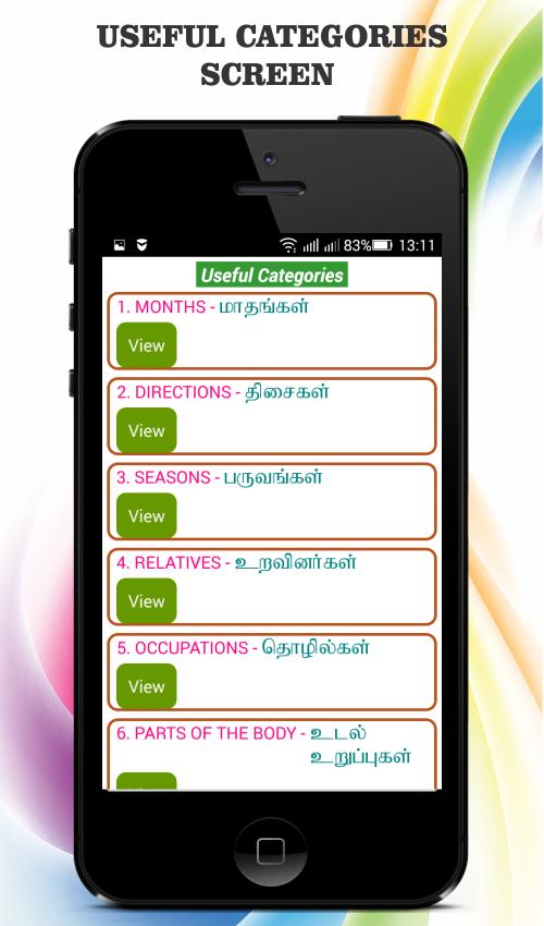 English to Tamil Dictionary - screenshot