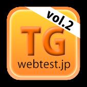TG-WEB-2(計数・簡易ver)by WEBテスト.jp