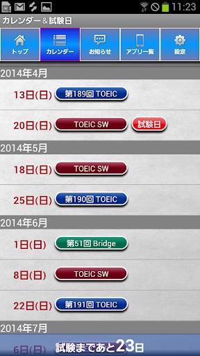 玩教育App|TOEICカレンダー免費|APP試玩