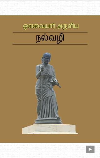 Nalvazhi
