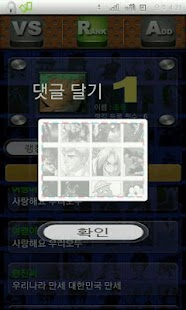 애니파워랭킹 - screenshot thumbnail