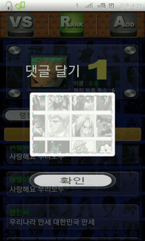애니파워랭킹 - screenshot