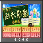 注音學堂遊樂篇 icon