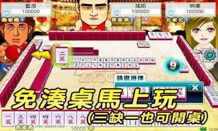 iTaiwan Mahjong Free Screenshot 6