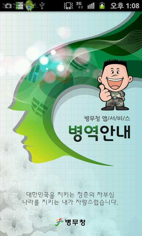 병역안내- screenshot