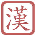 Quick 영상인식 한자사전 logo