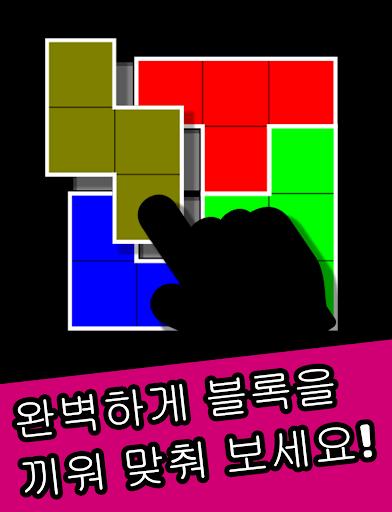블록 퍼즐