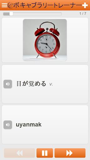 無料教育Appのトルコ語単語/語彙の無料学習|記事Game