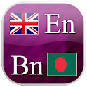English - Bengali flashcards icon