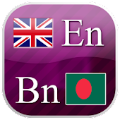 English - Bengali flashcards