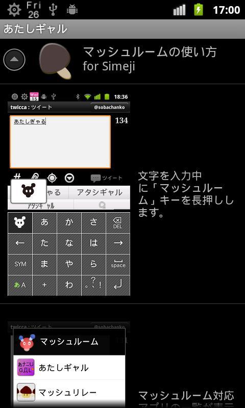 あたしギャル- screenshot