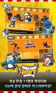 액션카트레이싱 - screenshot thumbnail