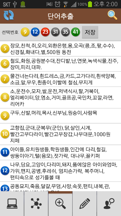 로또랑 - 당첨의 신 - screenshot