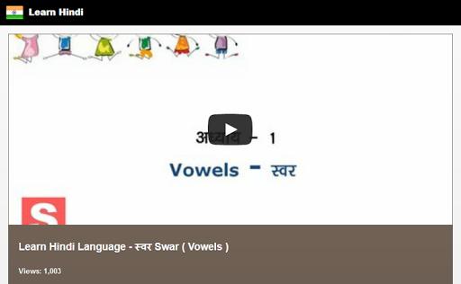 玩教育App|ヒンディー語を学ぶ免費|APP試玩