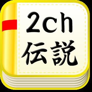 2ch伝説~語り継がれる名スレたち~まとめ総集編 for PC and MAC