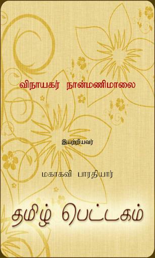 Vinayagar Naanmanimalai