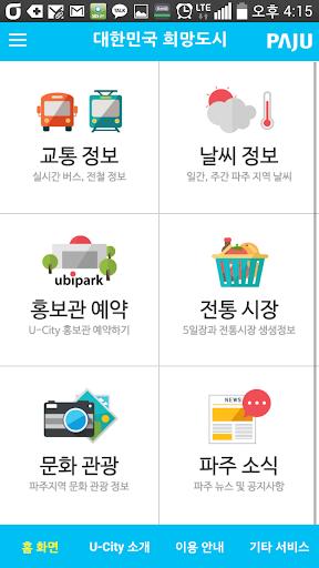 스마트 파주 – 교통정보 홍보관예약 날씨 전통시장 안내