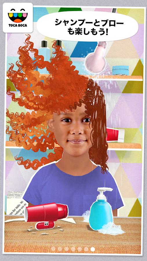 トッカ・ヘアサロン・ミー (Hair Salon Me) - Google Play の Android アプリ