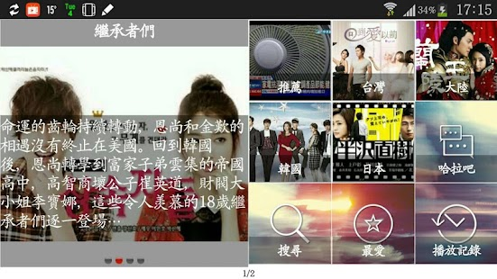 Woody TV 連續劇 - screenshot thumbnail