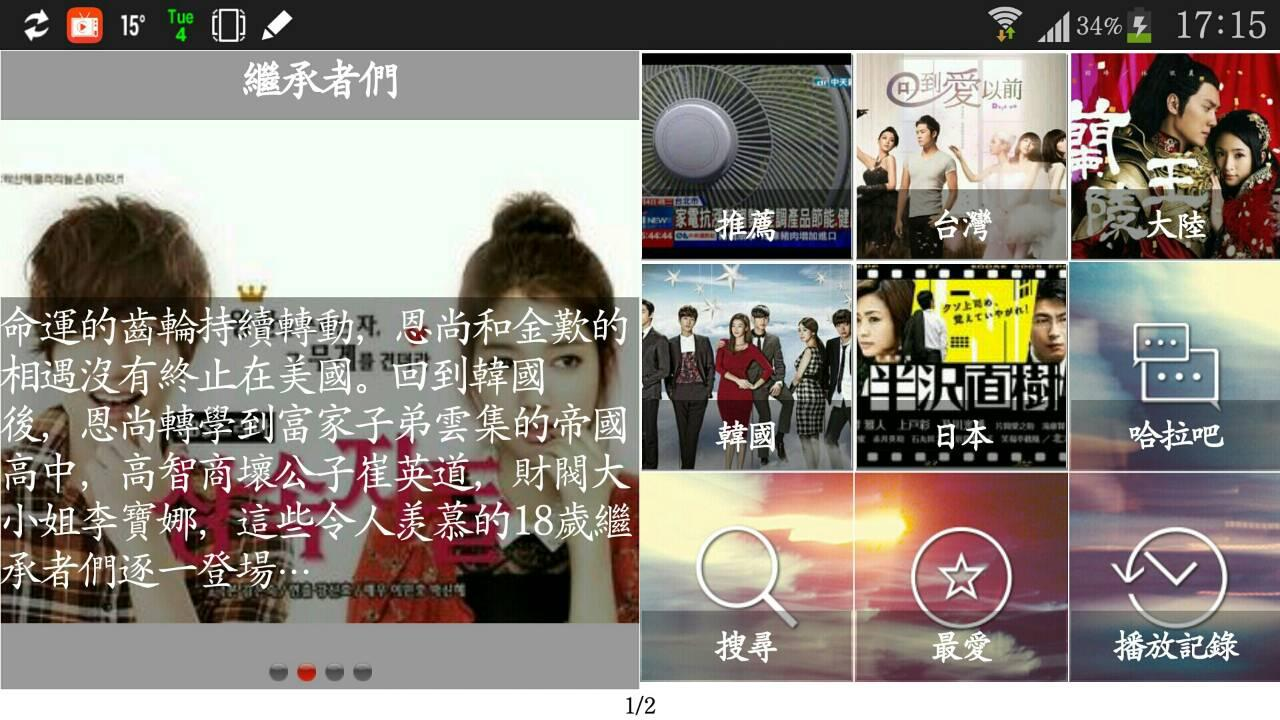 Woody TV 連續劇 - screenshot