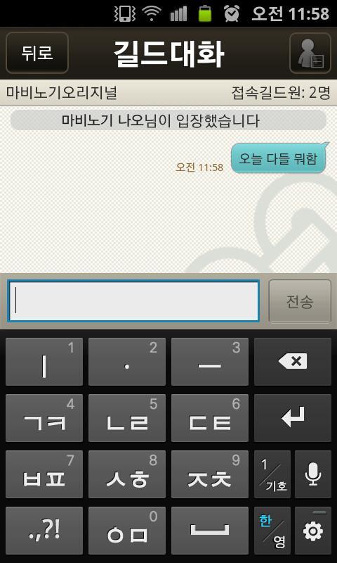 마비노기 톡 - screenshot