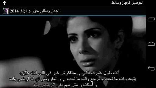 اجمل رسائل حزن و فراق 2014