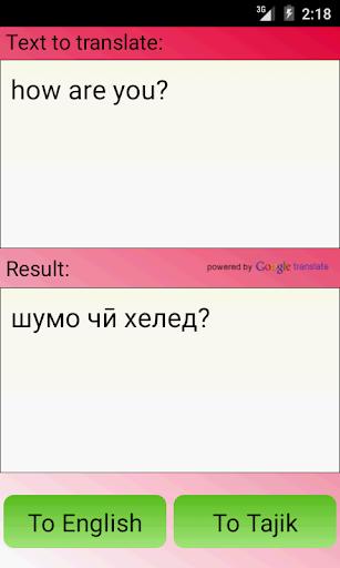 塔吉克英語翻譯